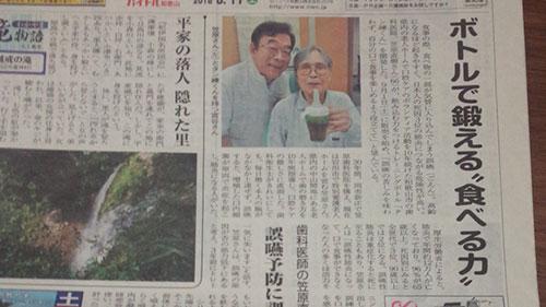 ニュース和歌山(新聞)で掲載