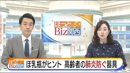 NHK大阪 ほっとBiz関西放送
