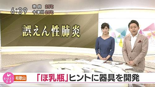 NHK全国版「おはよう日本」放送