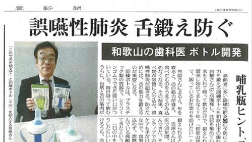 読売新聞 8/30掲載