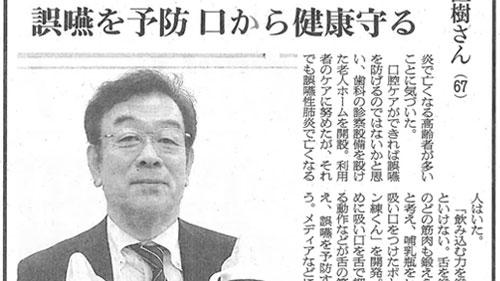 朝日新聞 9/1掲載